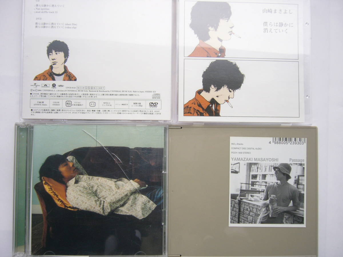 """Masayoshi Yamazaki Single 3-piece set / """"Passage"""" 12 cm board + """"We will disappear quietly"""" with DVD + """"All you were. """"With DVD"""""""