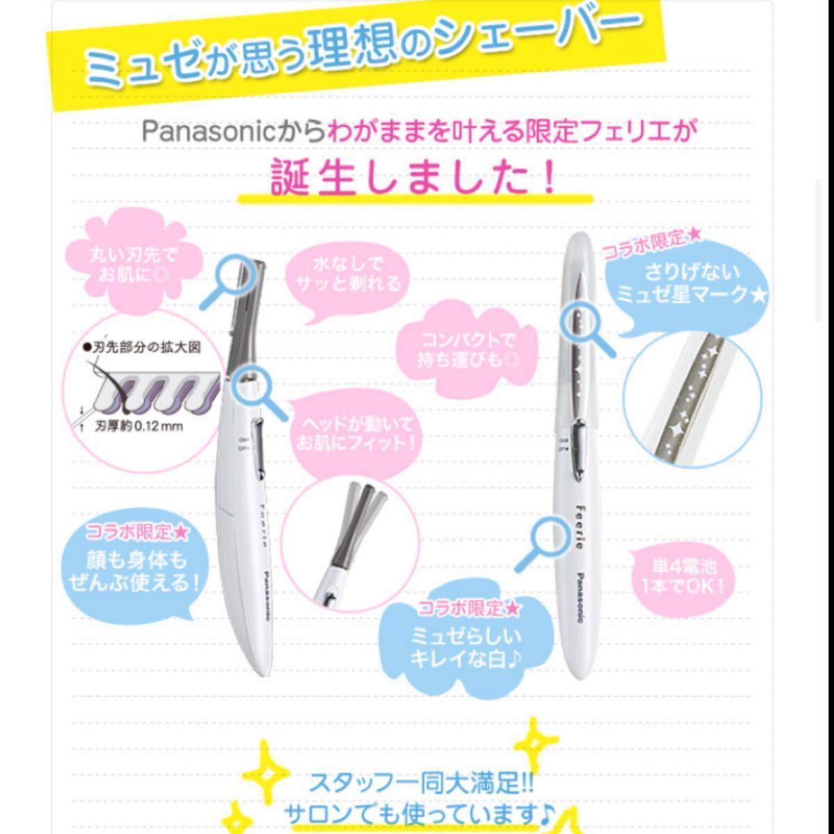 パナソニック フェリエ  Panasonic