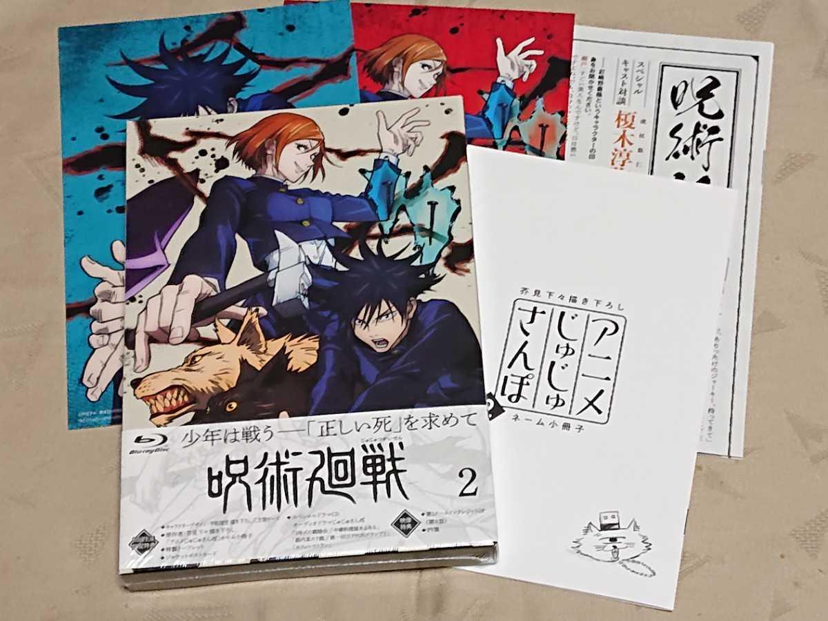 Blu-ray 呪術廻戦 Vol.2 初回生産限定版 / 初回封入特典CD 付き / 芥見下々 / 送料無料
