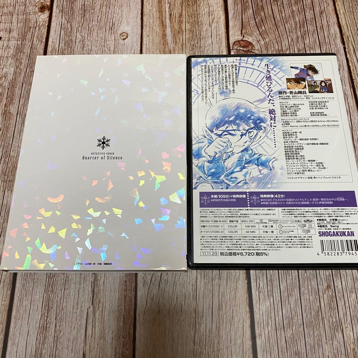 劇場版 名探偵コナン 沈黙の15分 スペシャルエディション (初回限定版)