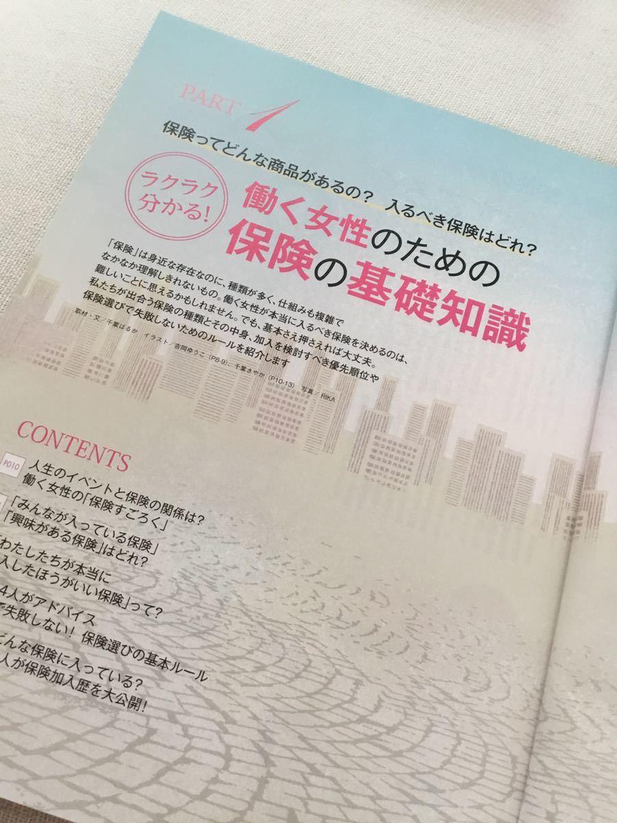 ☆日経woman 日経ウーマン 別冊 保険の本☆