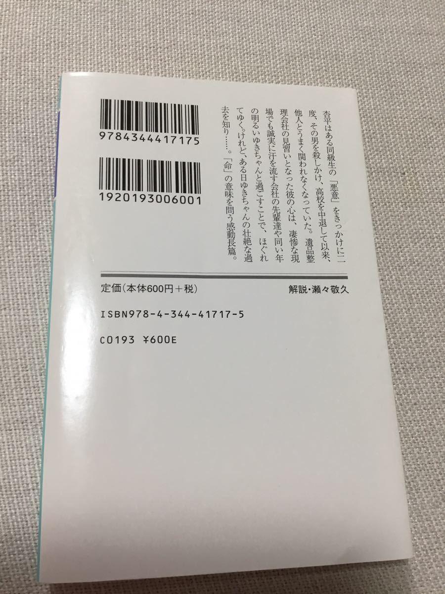 ☆小説「アントキノイノチ」さだまさし 文庫本☆