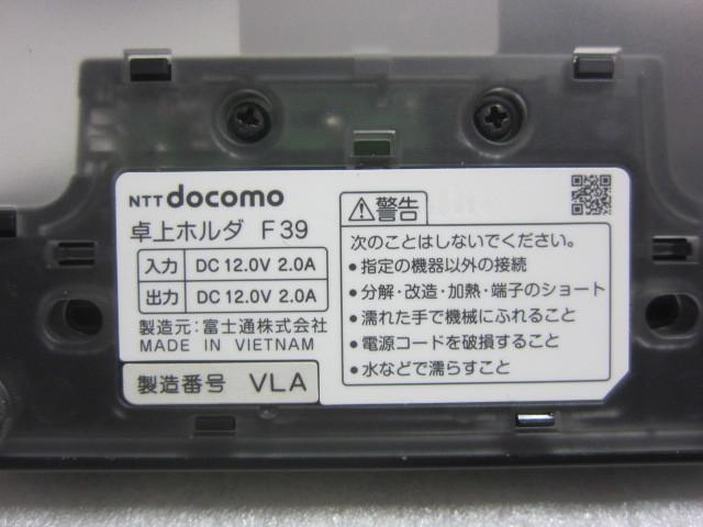 NTT docomo 卓上ホルダF39とACアダプタF07セット / ARROWS tab F-05E_画像5