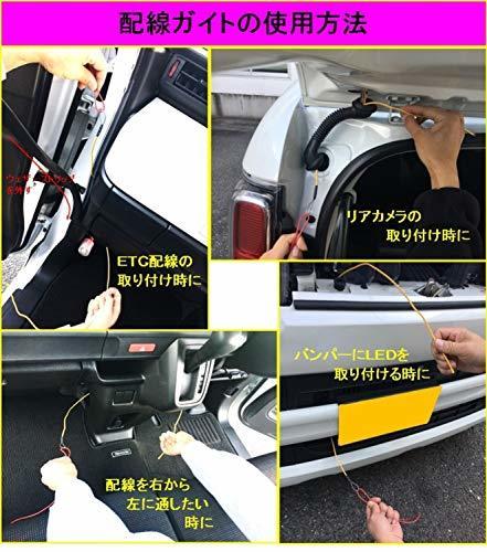◇新品 MRお買い得限定品 J1-QXエーモン 配線ガイド(フレックスタイプ) 全長約1m (1161)_画像3