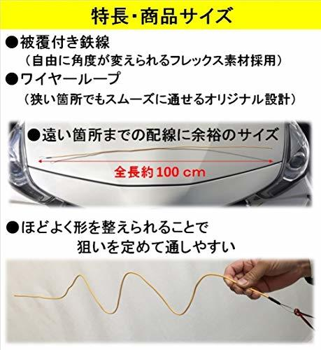 ◇新品 MRお買い得限定品 J1-QXエーモン 配線ガイド(フレックスタイプ) 全長約1m (1161)_画像2