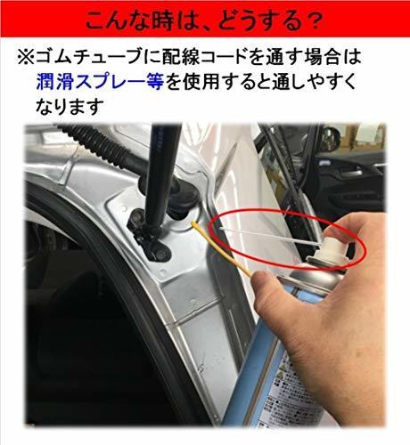 ◇新品 MRお買い得限定品 J1-QXエーモン 配線ガイド(フレックスタイプ) 全長約1m (1161)_画像5