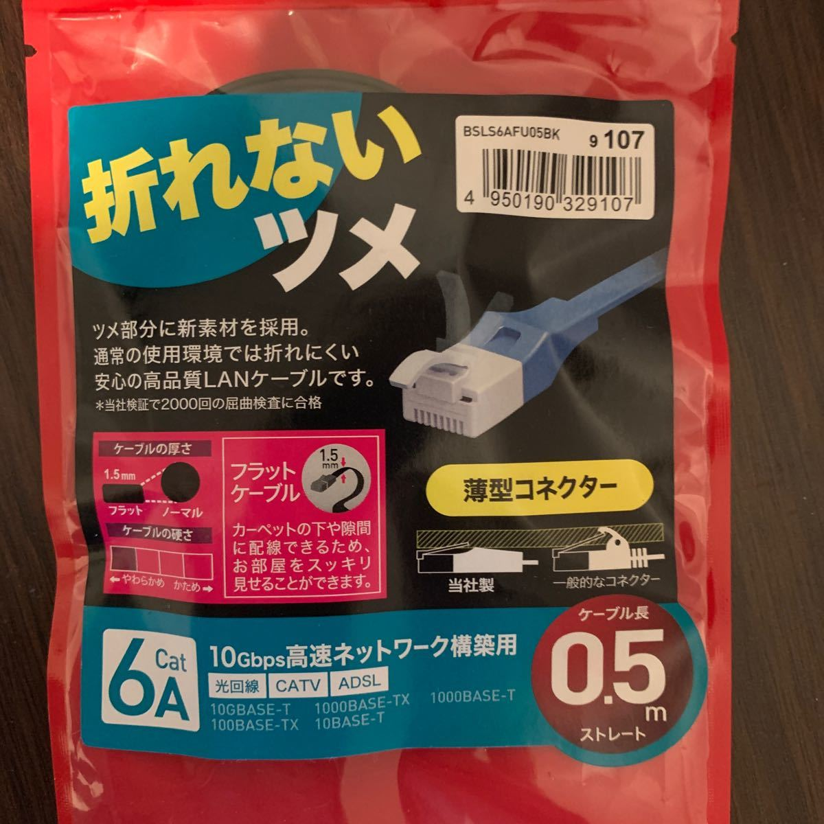 LANケーブル ケーブル長0.5m LANケーブル BUFFALO 【未開封・未使用】