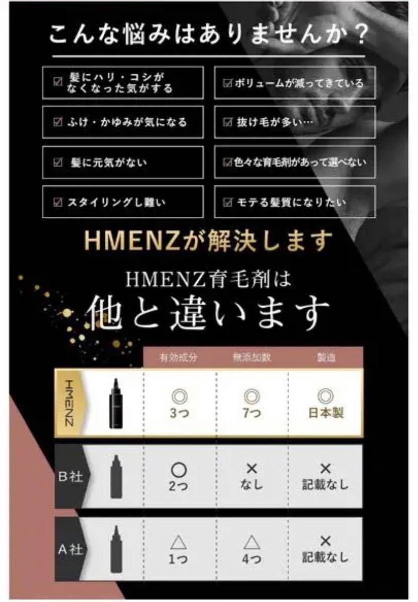 【未開封未使用】育毛剤 HMENZ メンズ ヘアトニック 男性 育毛 スカルプ