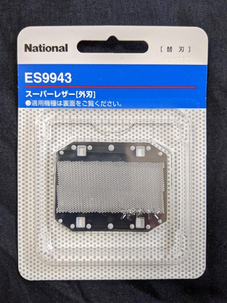 ナショナル(パナソニック)シェーバー 替刃 外刃 ES9943