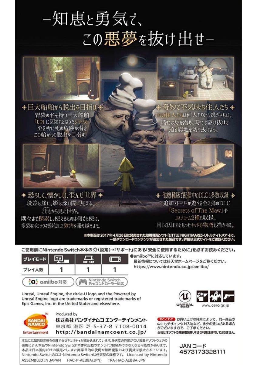 新品 リトルナイトメア deluxe edition リトルナイトメア2 ソフト Switch セット