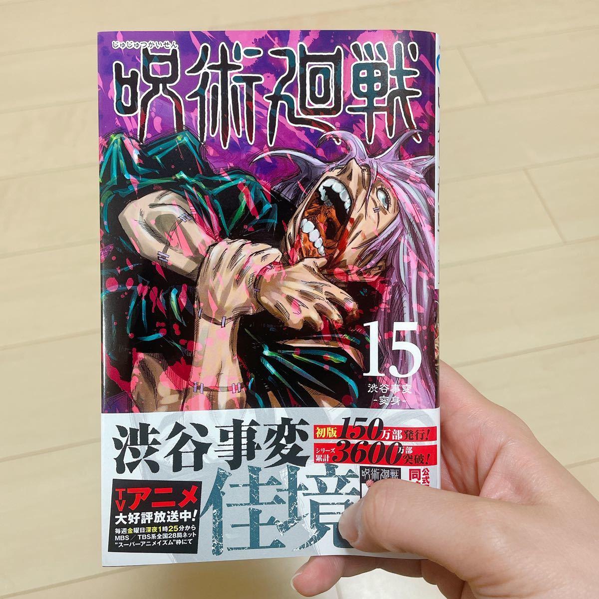 呪術廻戦 0〜15巻!最新刊まで全巻新品未読セット!! 全巻 新品