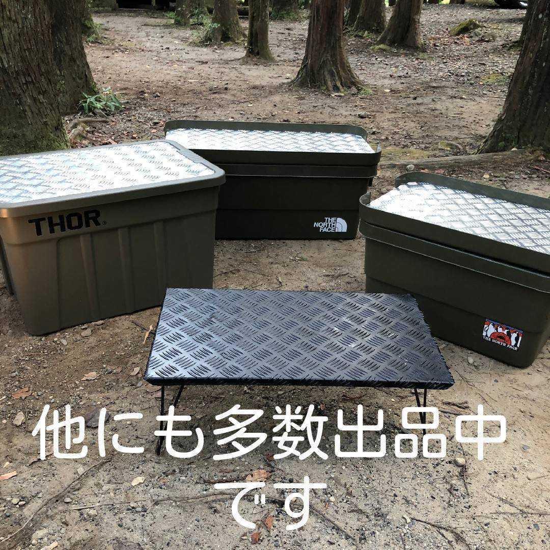 ☆☆ユニフレームフィールドラック用   アルミ縞板天板 曲げ加工タイプ☆☆