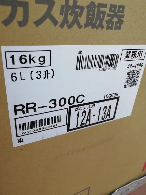 ●開封済み未使用品 リンナイ 業務用ガス炊飯器 RR-300C 3升炊(6L) 都市ガス(12A/13A)用ご来店引取りも歓迎●_画像3