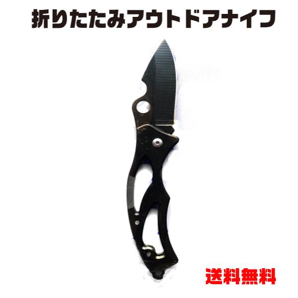 折りたたみアウトドアナイフ