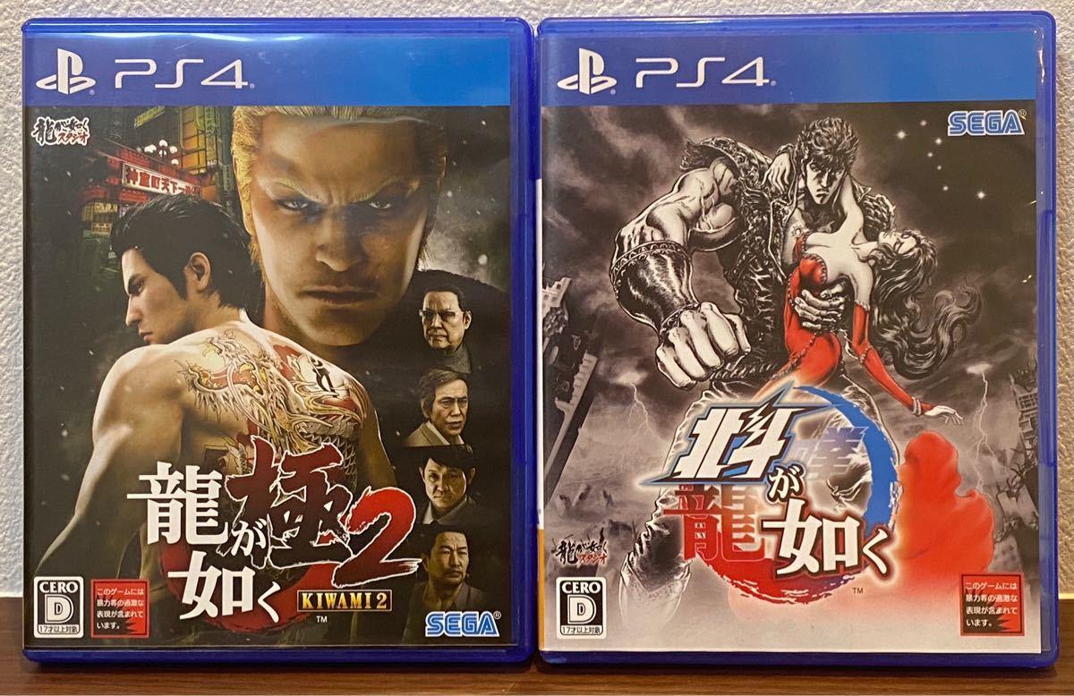 龍が如く極2 北斗が如く 2本セット PS4
