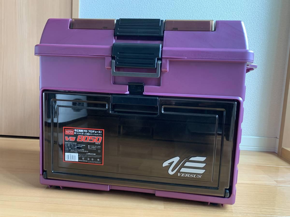 VERSUS タックルボックス VS-8050 限定 メタリックパープル バーサス MEIHO メイホウ 今江克隆(EVERGREEN エバーグリーン DAIWA ダイワ)