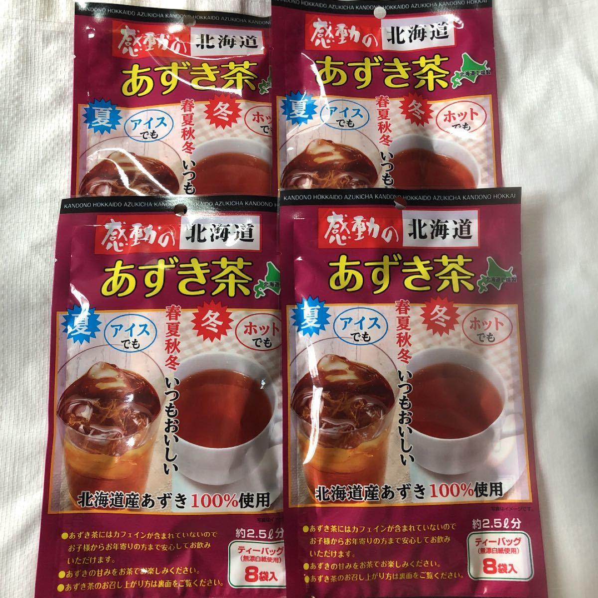北海道産 あずき茶 ティーバッグ8袋入り 4袋セット 小豆茶