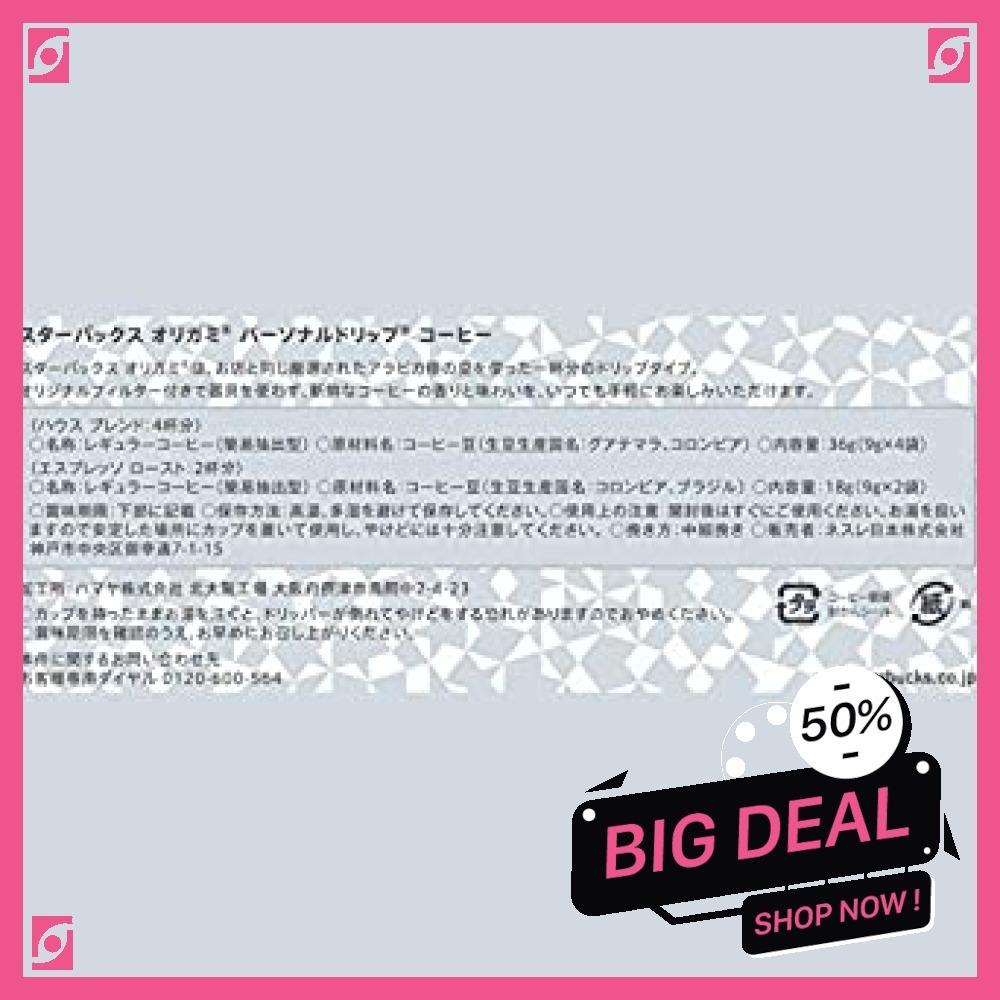 ★★スターバックス/オリガミ/パーソナルドリップ/コーヒー/ギフト/セット/SB-10S_画像2