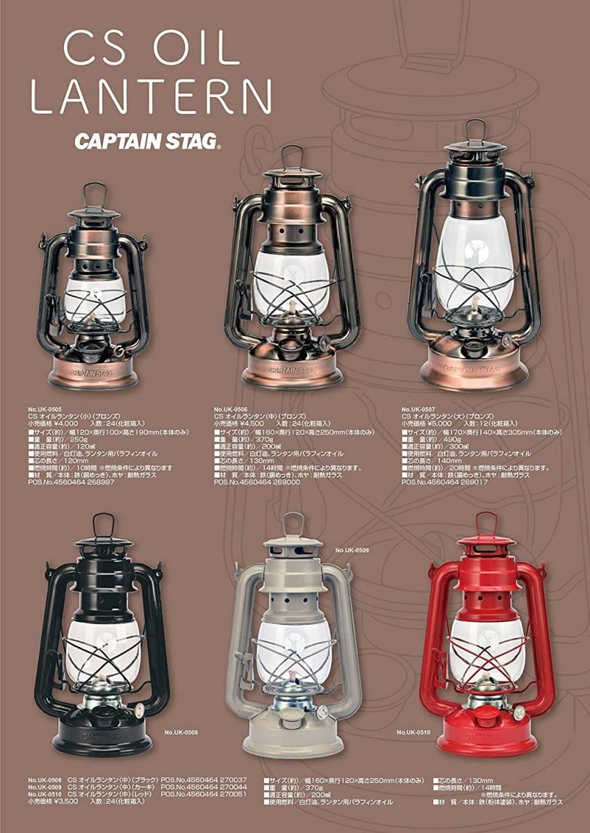 キャプテンスタッグ(CAPTAIN STAG) キャンプ No.UK-0507(ブロンズ 大ランタン)+厚手布ケース+替芯450cm/2本