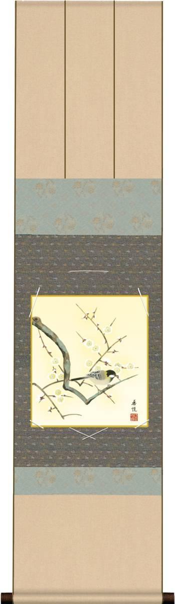 掛軸 西尾香悦『梅に鶺鴒』高精細巧芸画+手彩入り 色紙掛け 新品 衣笠緞子色短掛 花鳥画 冬飾り 複製画【KF2KIC-001】美術品&絵画&その他