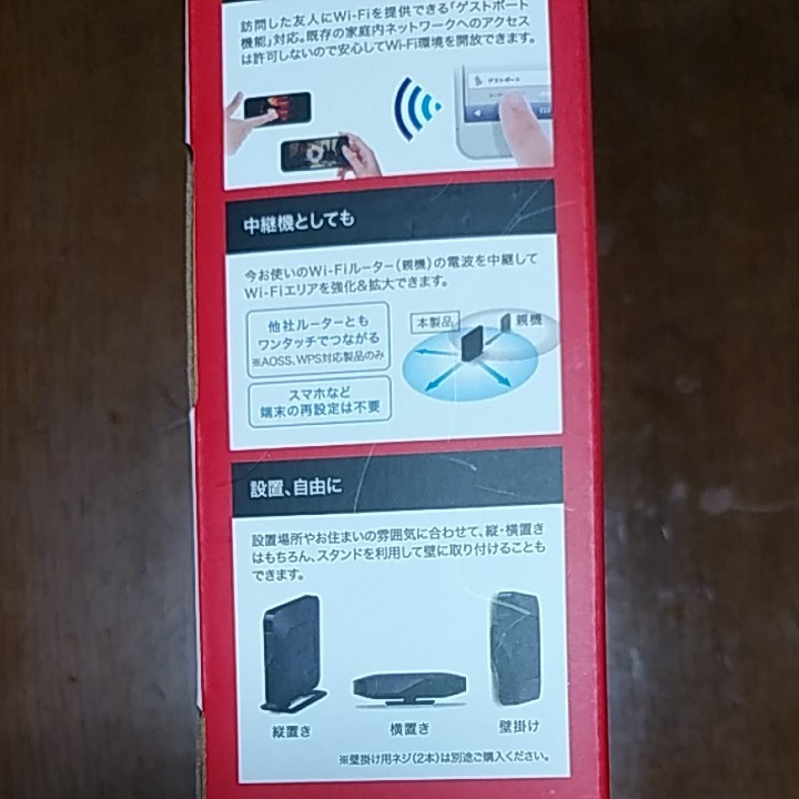 BUFFALO 無線LANルーター WSR-1166DHP3-BK (ブラック)  11ac 2×2対応