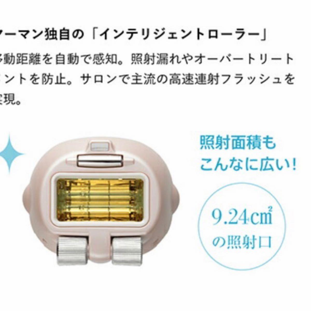 【新品・未使用】YA-MAN ヤーマン レイボーテ Rフラッシュ ダブルPLUS