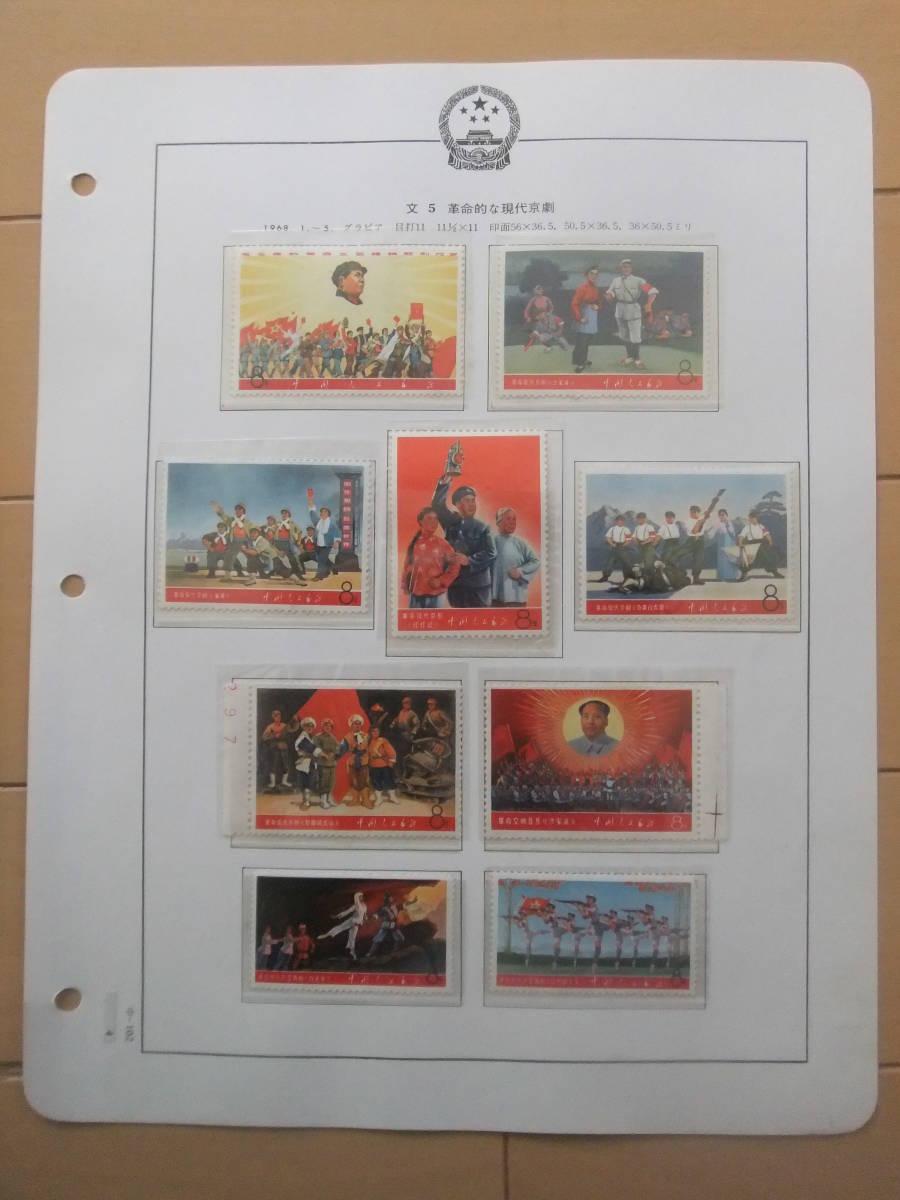 ⑤中国切手 文5 革命的な現代京劇 第1次・第2次 未使用 全種完 耳付きあり