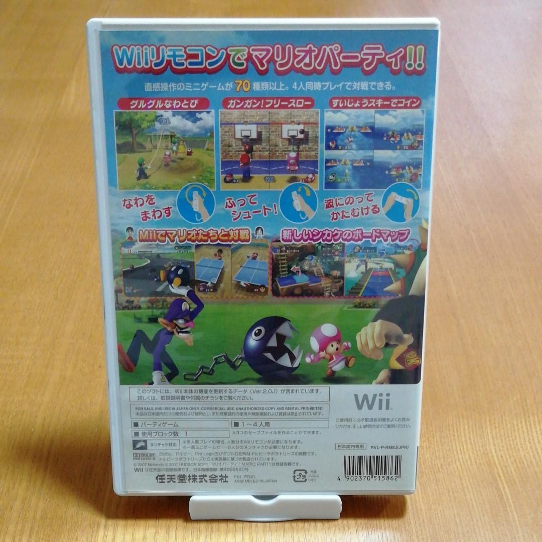 マリオパーティ8 Wiiソフト 任天堂