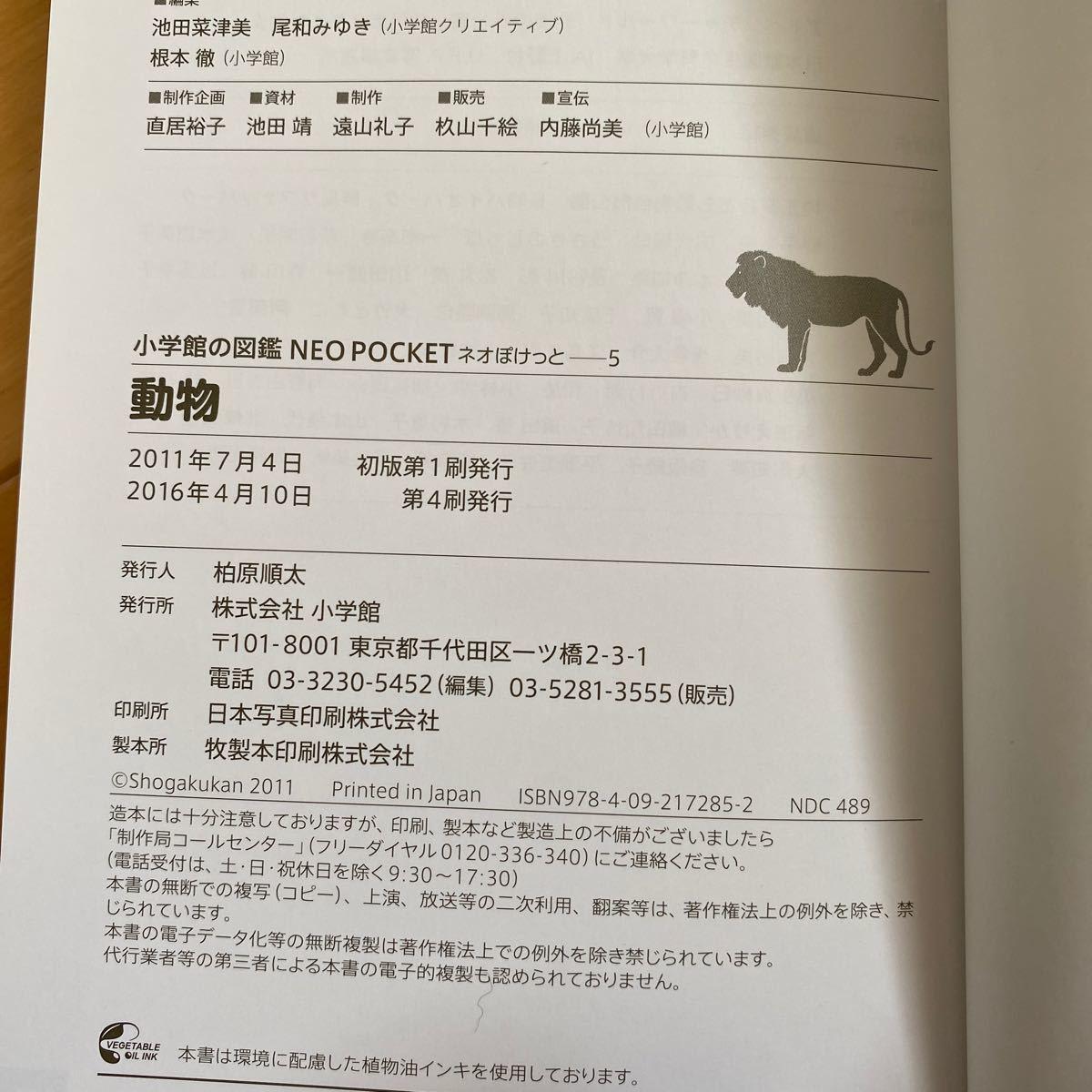 小学館の図鑑 動物/成島悦雄/執筆田中豊美/河合晴義
