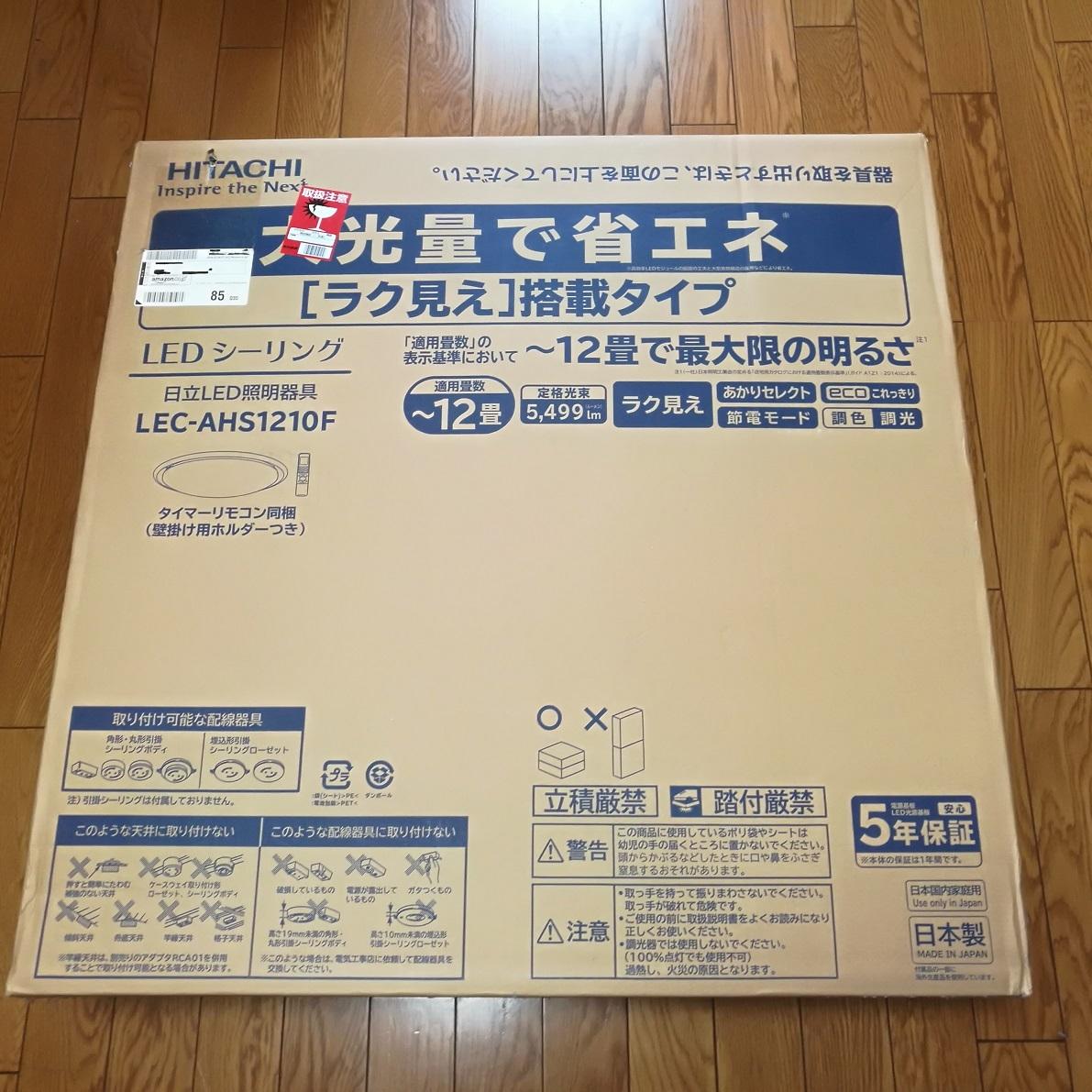 【新品未開封】日立 HITACHI LEC-AHS1210F [LEDシーリングライト 12畳 センサータイプ]_画像2