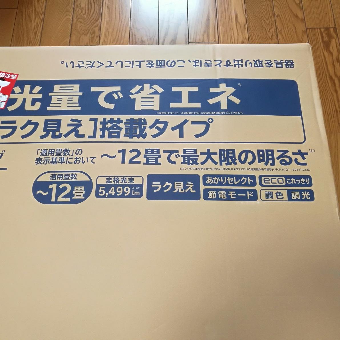 【新品未開封】日立 HITACHI LEC-AHS1210F [LEDシーリングライト 12畳 センサータイプ]_画像3