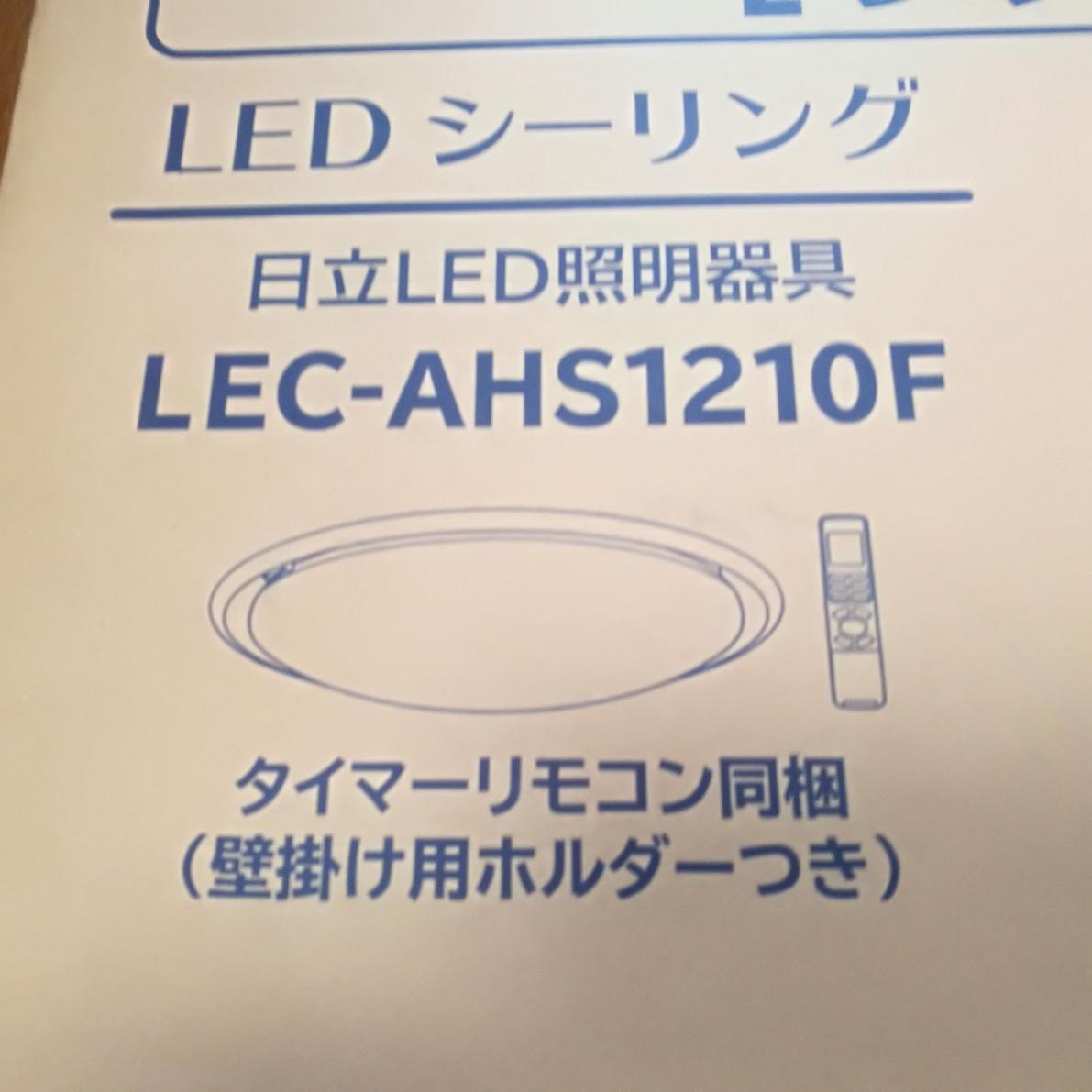【新品未開封】日立 HITACHI LEC-AHS1210F [LEDシーリングライト 12畳 センサータイプ]_画像4