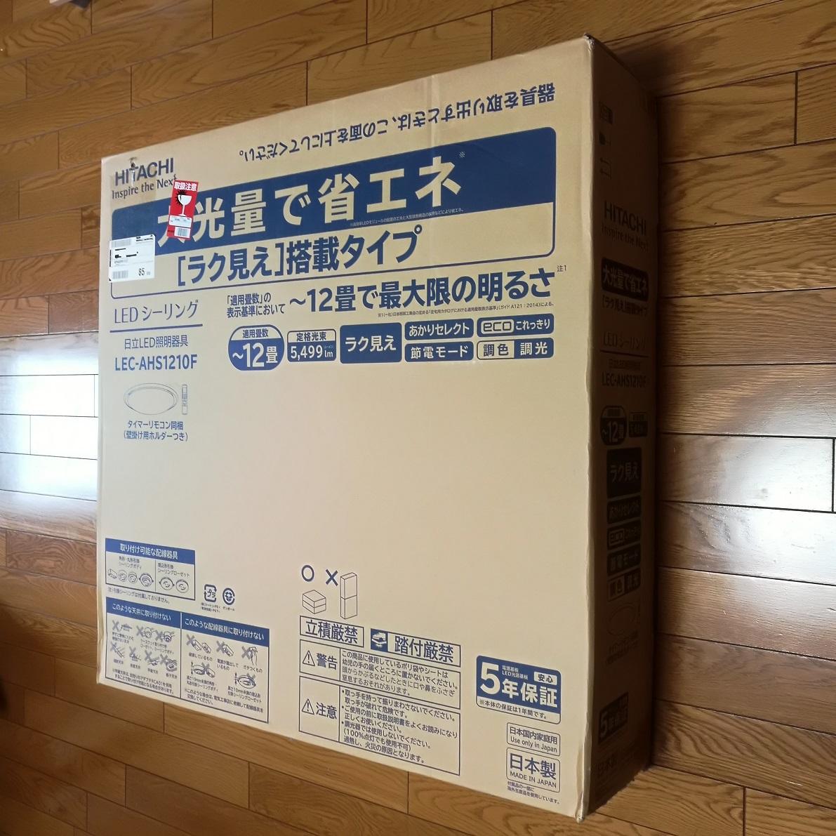 【新品未開封】日立 HITACHI LEC-AHS1210F [LEDシーリングライト 12畳 センサータイプ]_画像5