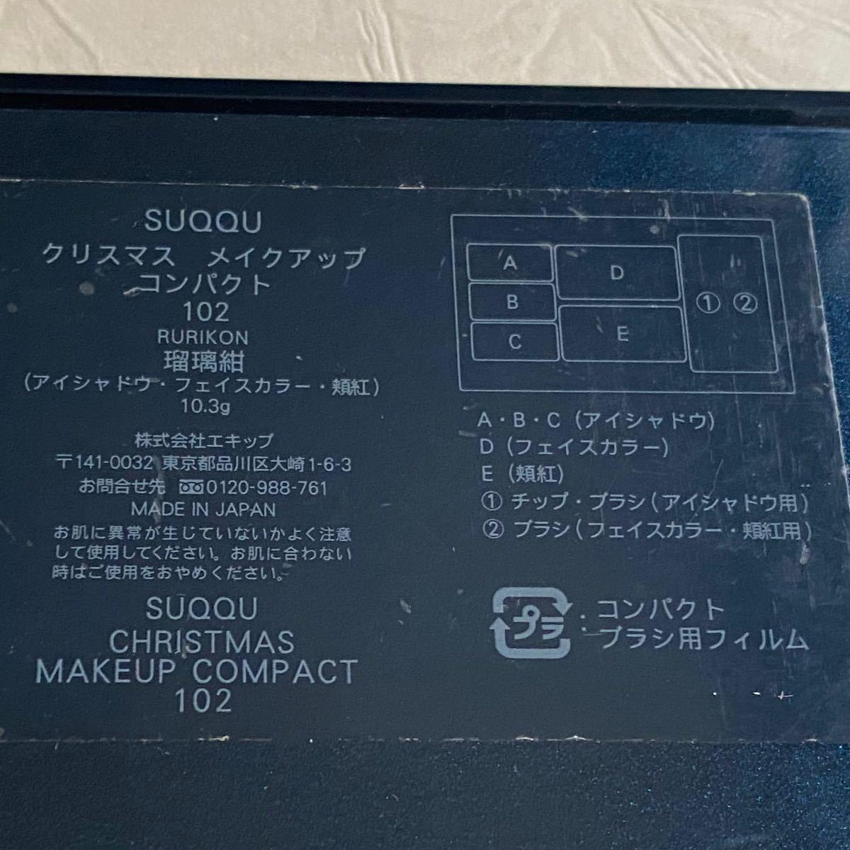 SUQQU クリスマス メイクアップ コンパクト102最終お値下げ