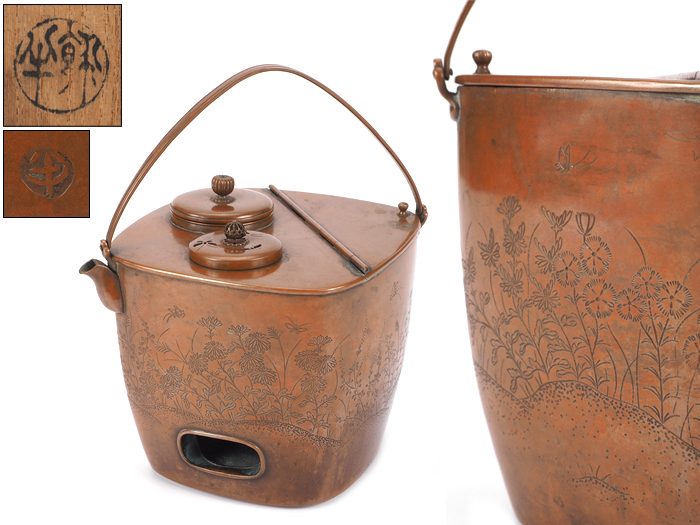 【夢工房】時代 銅製 華蝶彫 野点道具 野燗炉 酒器 在印 共箱 重さ562g   OA-622