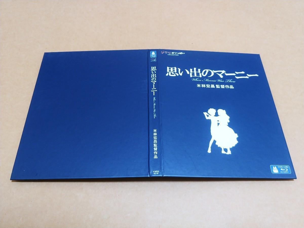Blu-ray 思い出のマーニー 米林宏昌 ジブリ