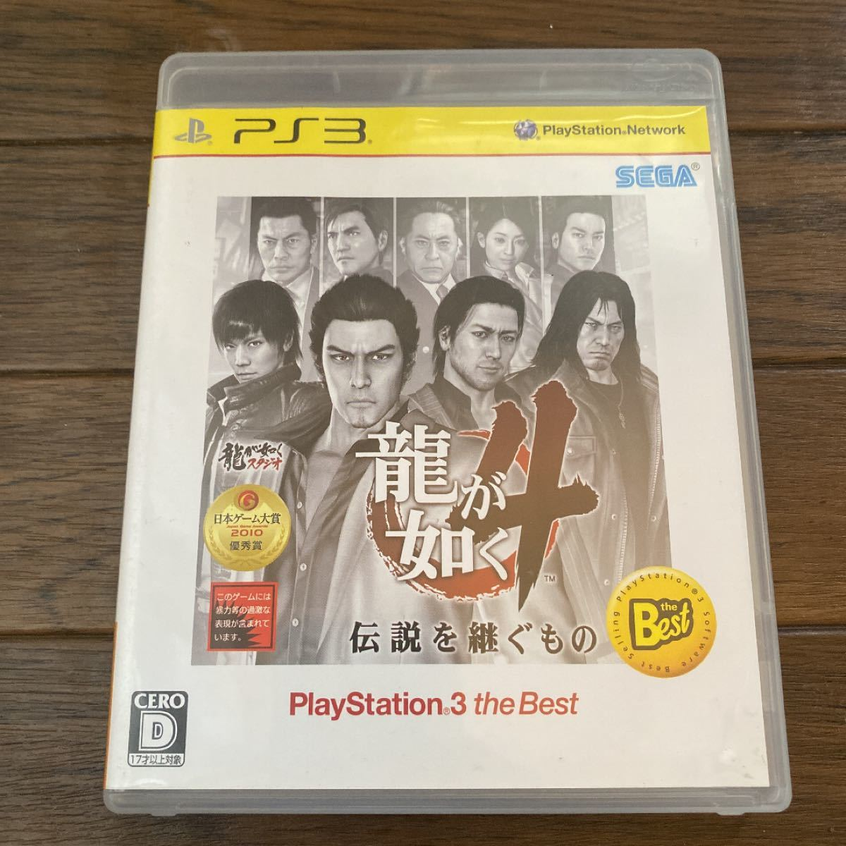 PS4 龍が如く4