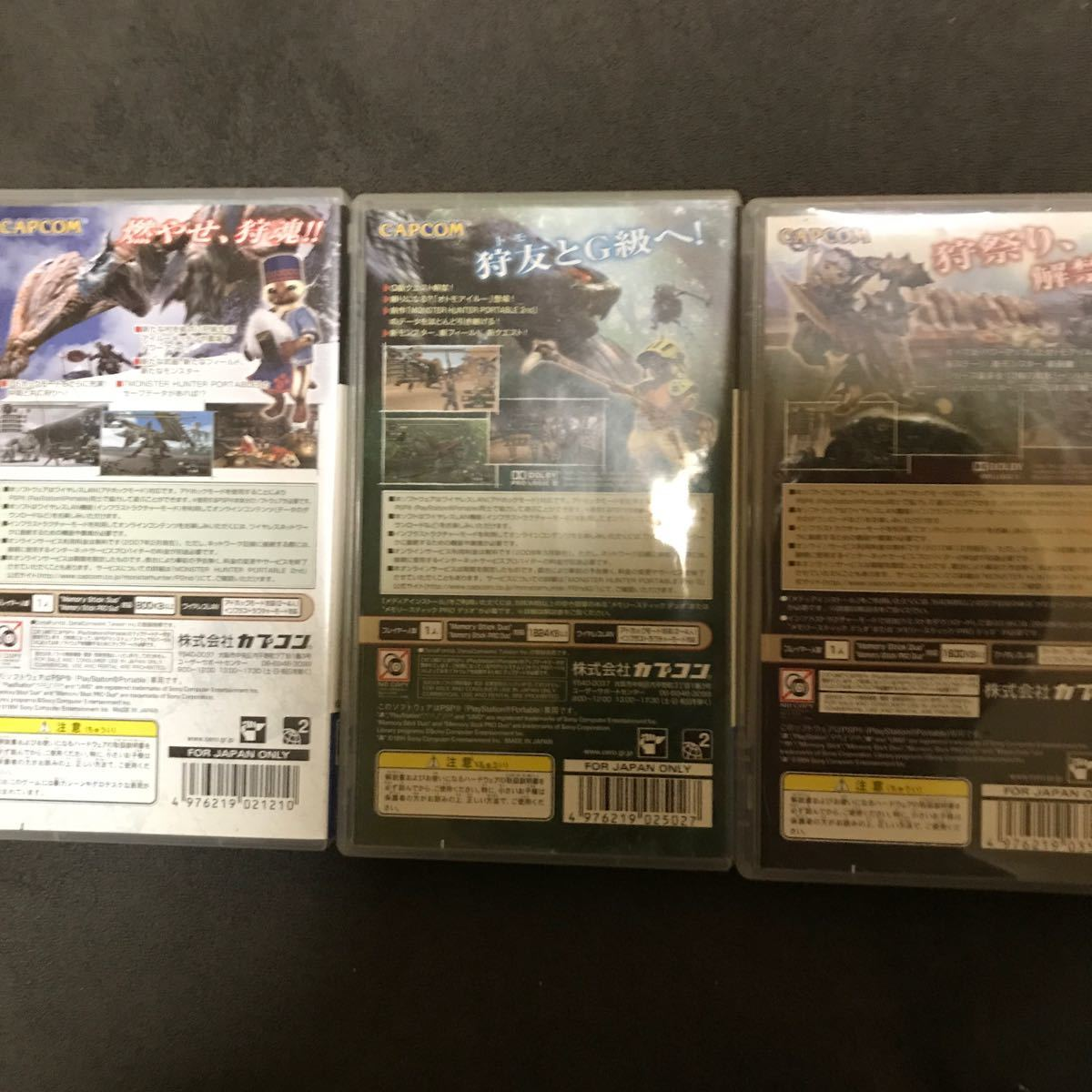 PSP モンスターハンターポータブル 2nd/2nd G/3rd 3枚セット!