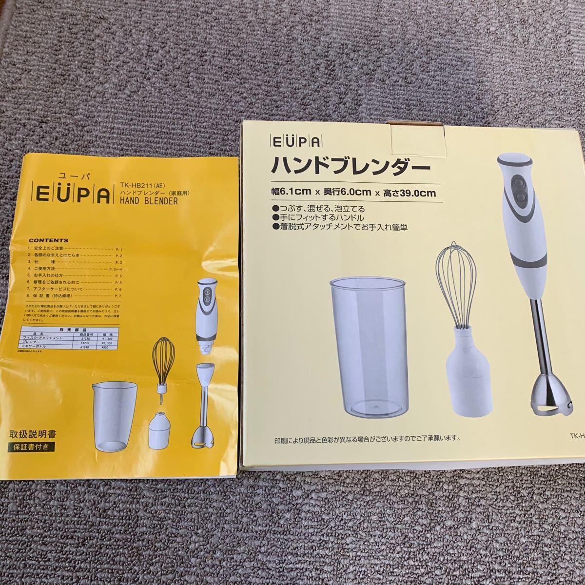 【EUPA】ハンドブレンダー