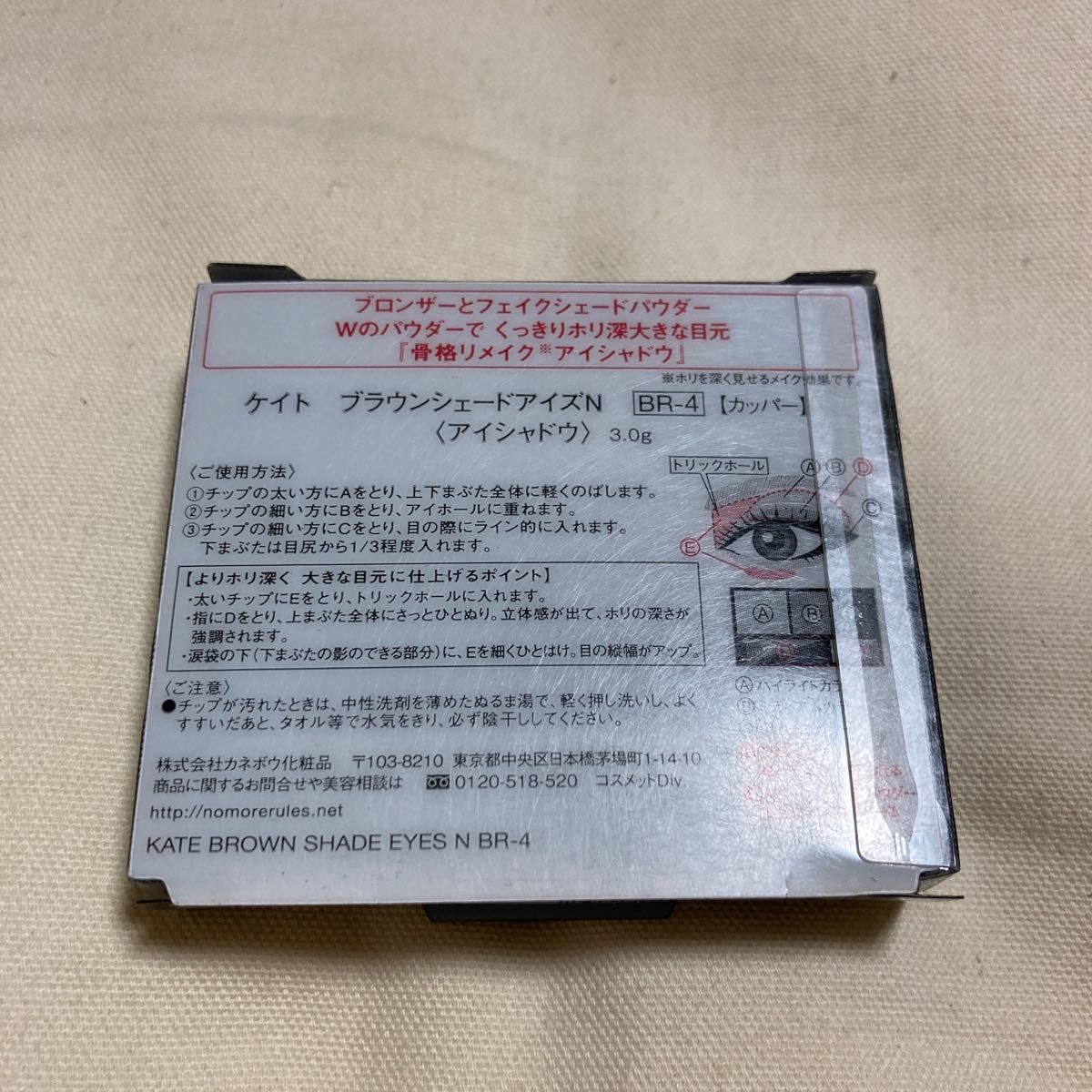 ブラウンシェードアイズN BR-4 カッパー