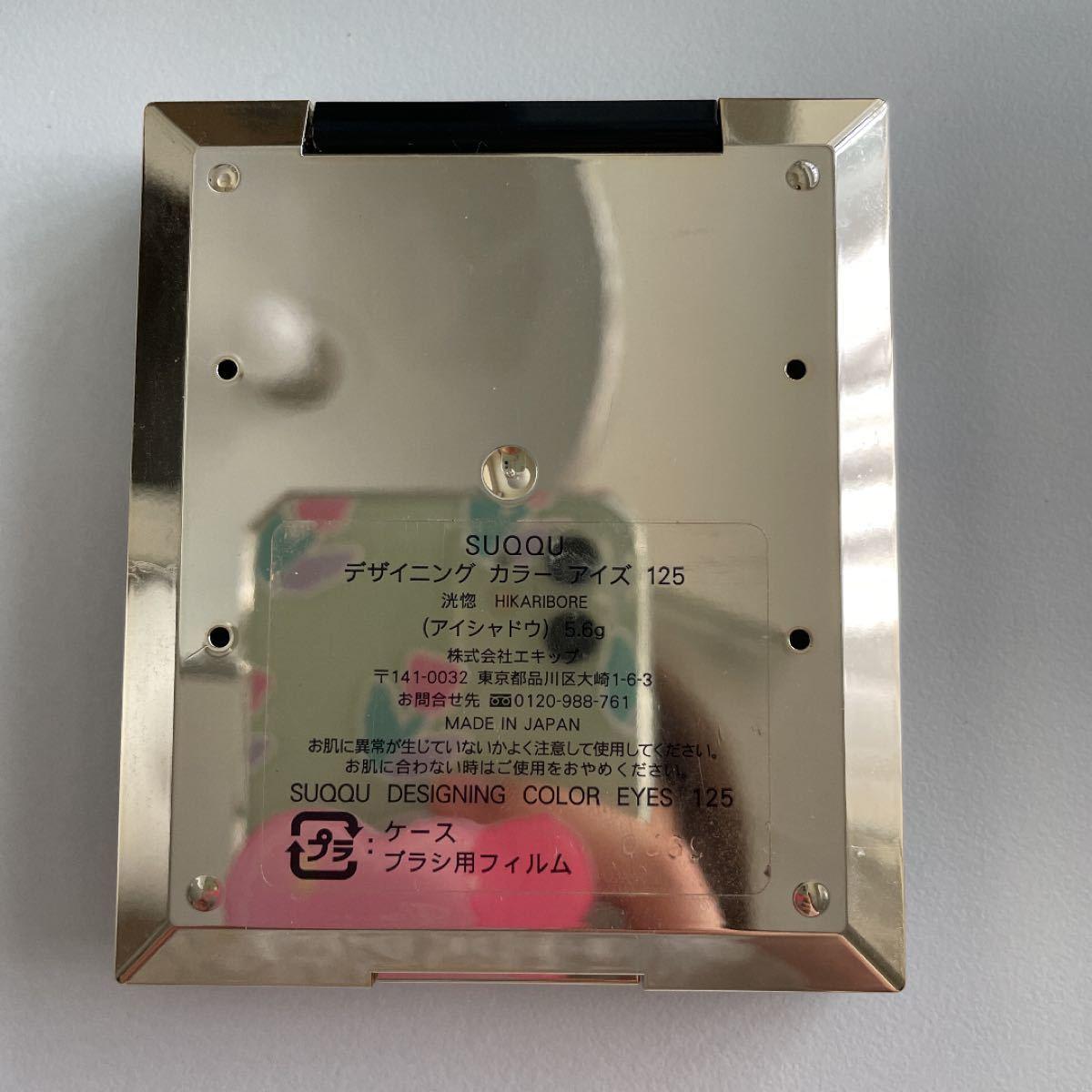 SUQQU デザイニングカラーアイズ スック アイシャドウ 限定品  HIKARIBORE
