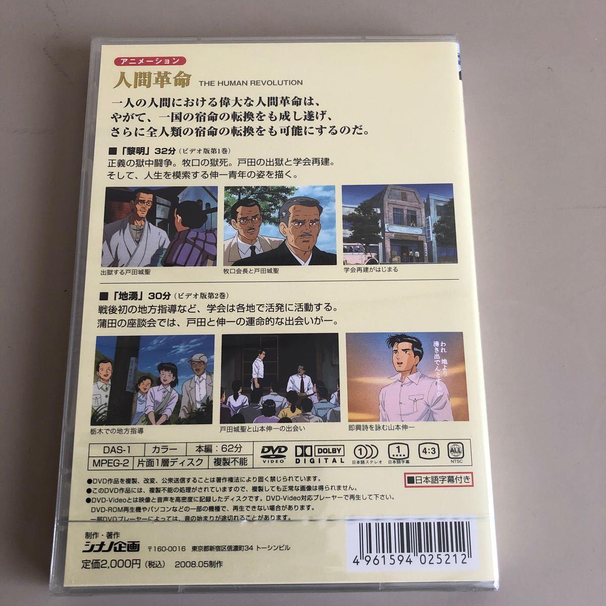 DVD/アニメ 人間革命 1