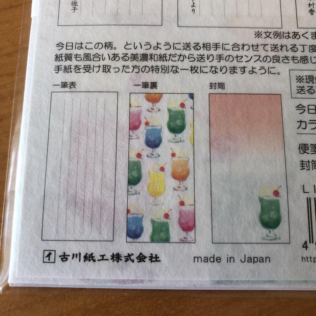 新品未開封 古川紙工 クリームソーダ レトロ 一筆箋 美濃和紙_画像2