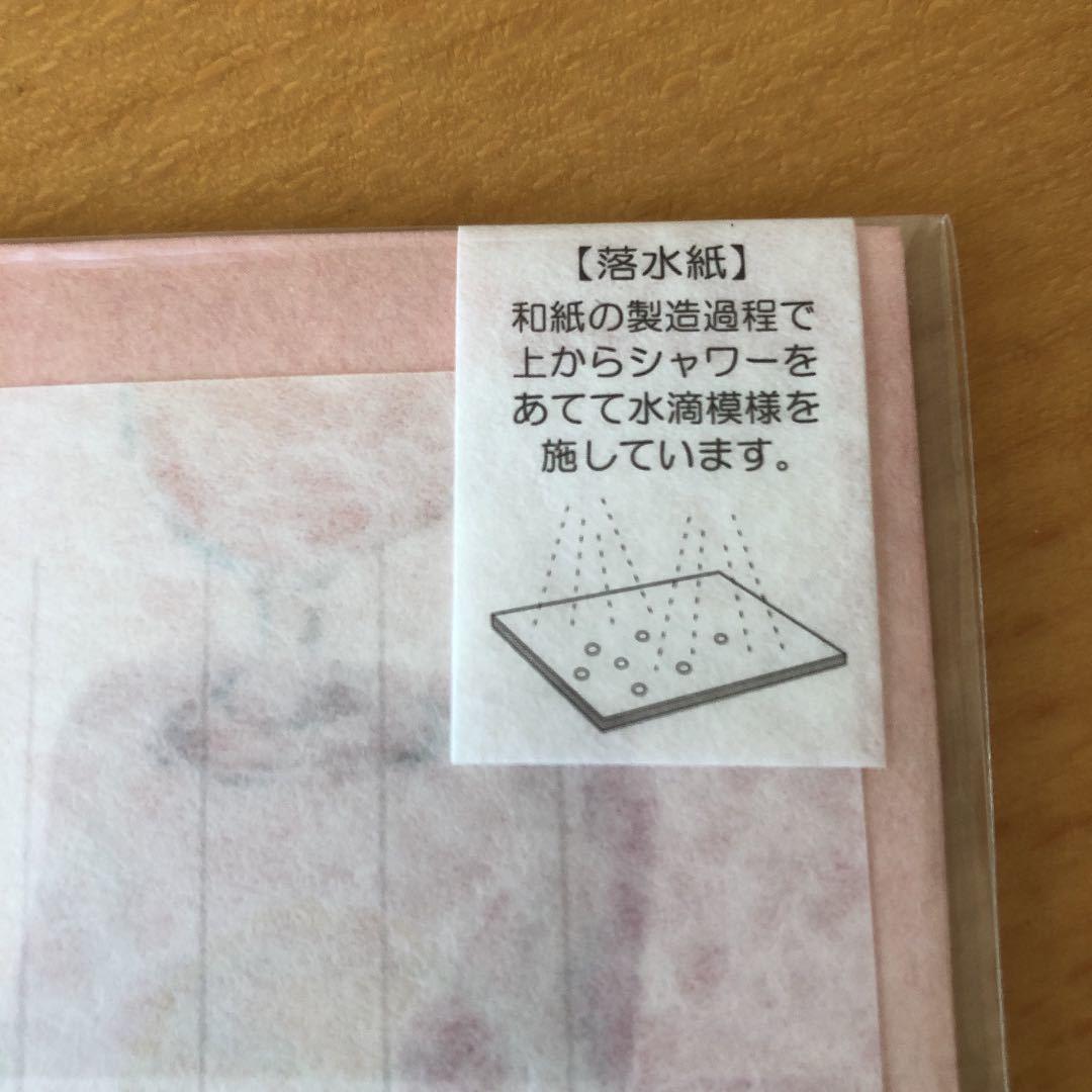 新品未開封 古川紙工 クリームソーダ レトロ 一筆箋 美濃和紙_画像3