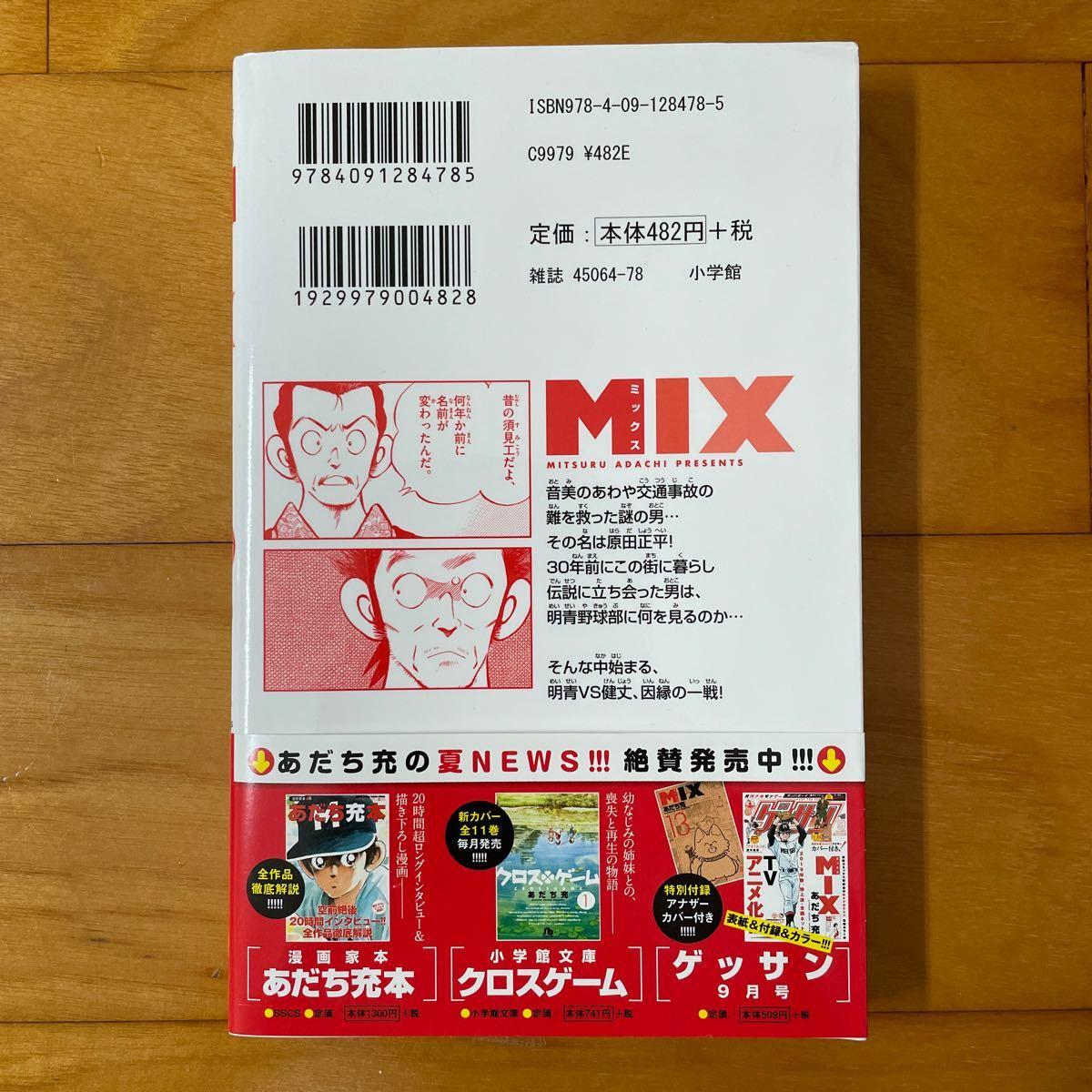 MIX (13) (ゲッサン少年サンデーコミックス)