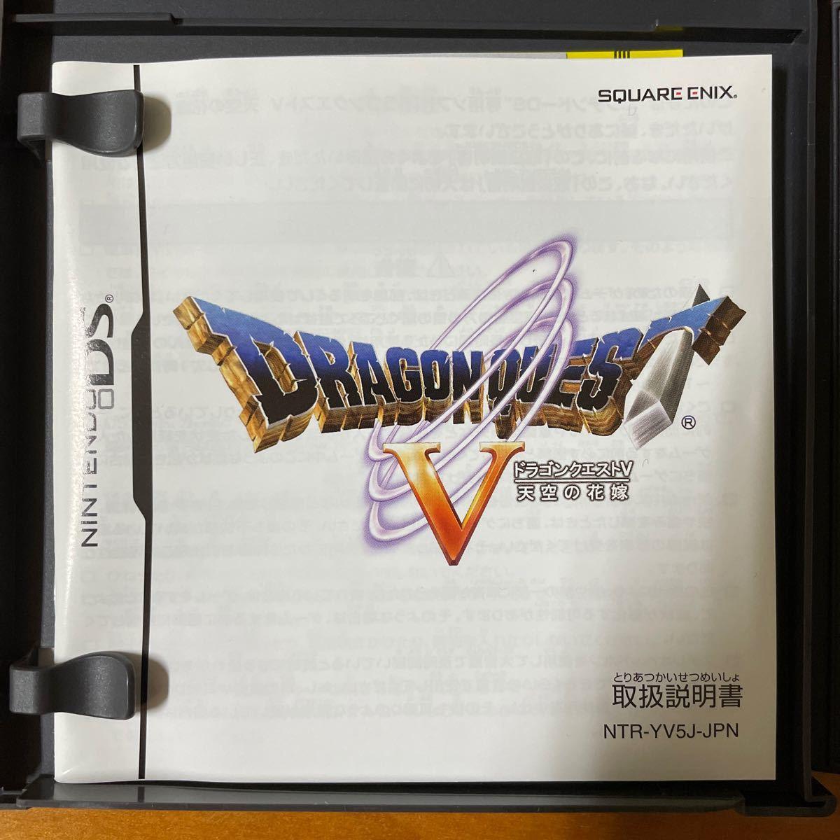 【DS】ドラゴンクエスト5 天空の花嫁