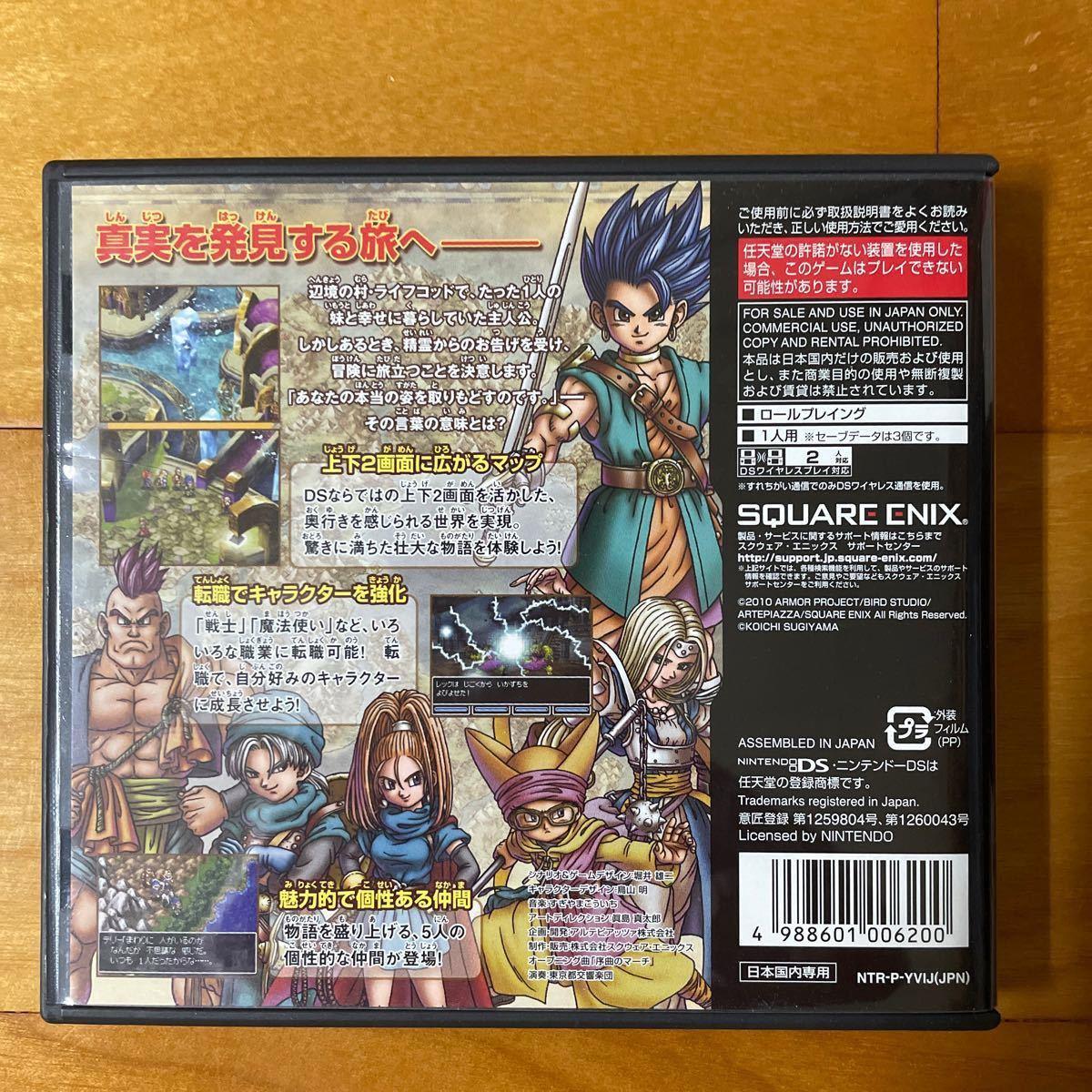 【DS】ドラゴンクエスト6 幻の大地
