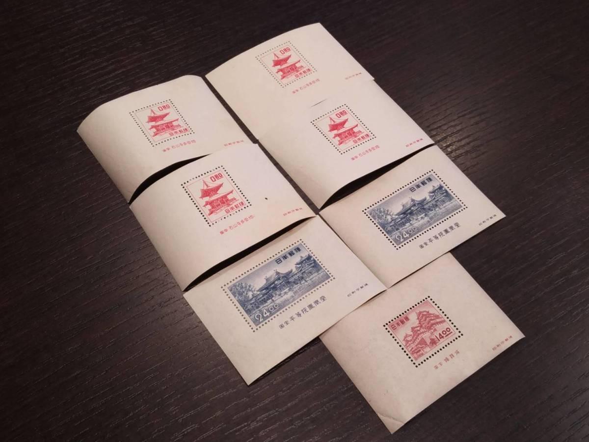 額面スタート 日本 切手 1950年 1951年 石山多宝塔 平等院鳳凰堂 姫路城 記念 小型シート 7枚 まとめ★e2138