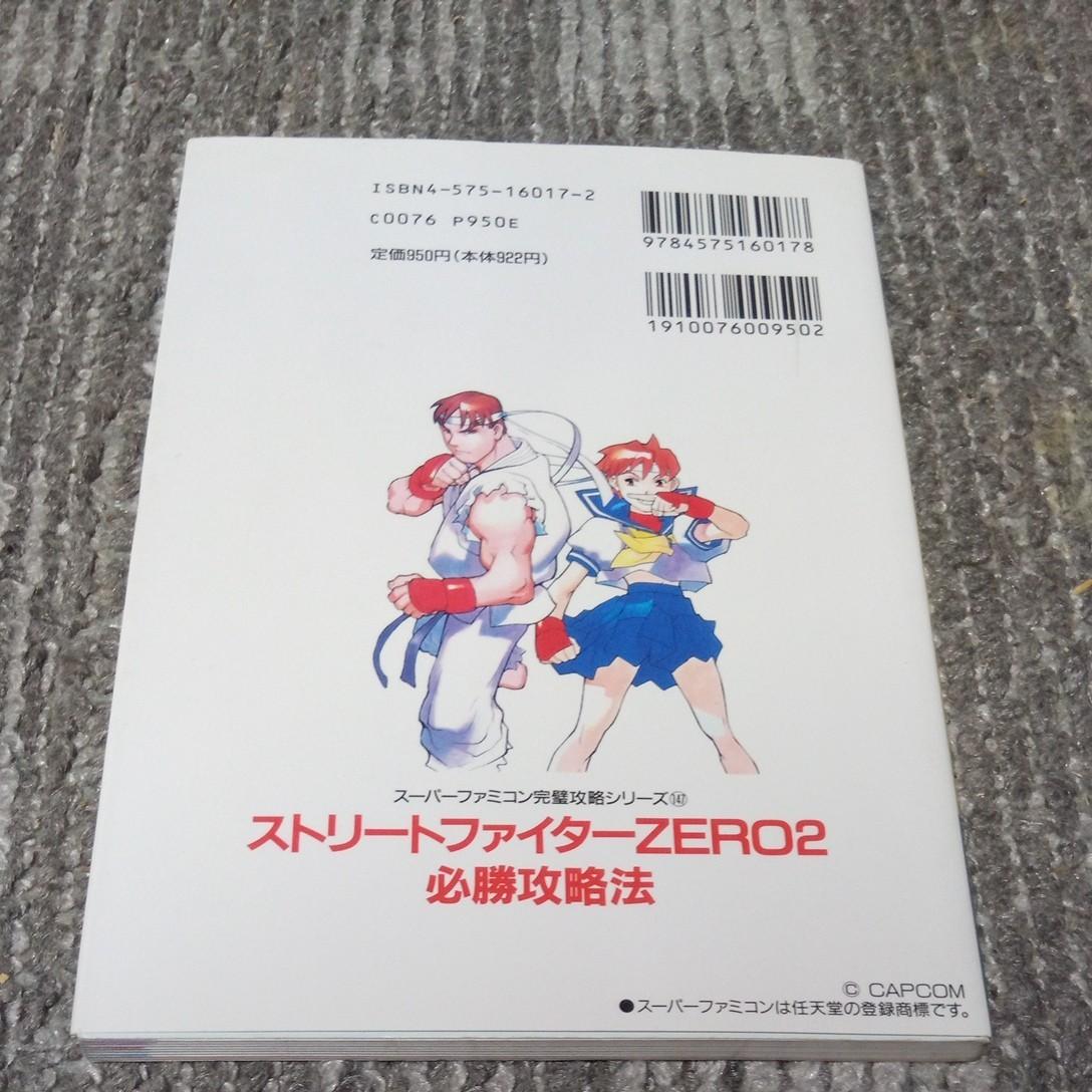 スーパーファミコン ストリートファイターZERO2