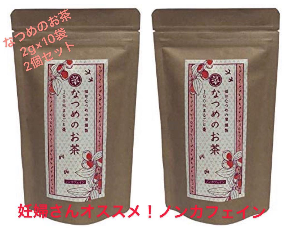 ノンカフェイン なつめのお茶 2g ×10袋 2個☆ギフト☆母の日☆